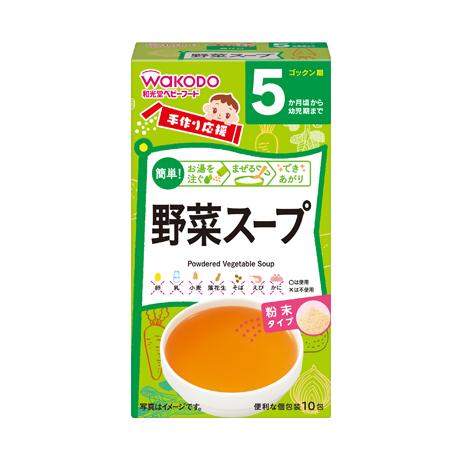 手作り応援 野菜スープ