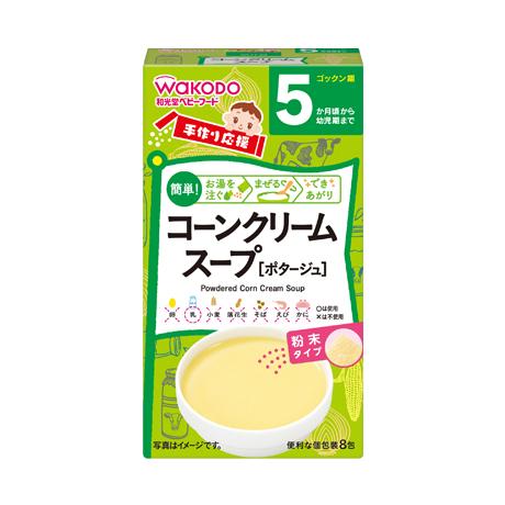 手作り応援 コーンクリームスープ
