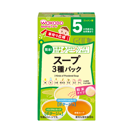 手作り応援 スープ3種パック
