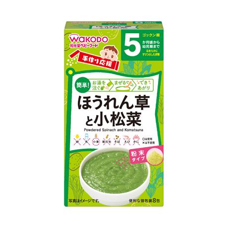 手作り応援「緑黄色野菜3種パック」ほうれん草と小松菜