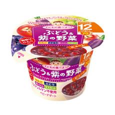 くだもの食べよっ! ぶどう&紫の野菜