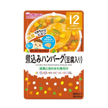 グーグーキッチン「煮込みハンバーグ(豆腐入り)」