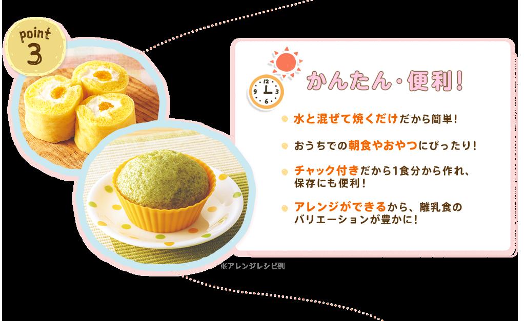 和光堂 ホット ケーキ ミックス
