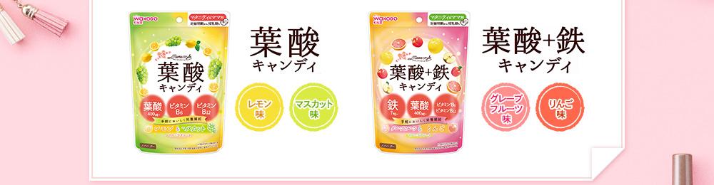 葉酸+鉄分キャンディー